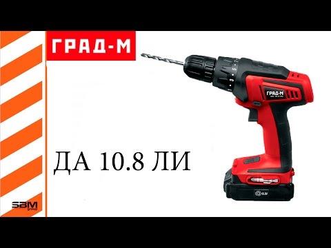 Дрель шуруповерт аккумуляторная Град-М ДА-10.8-ЛИ