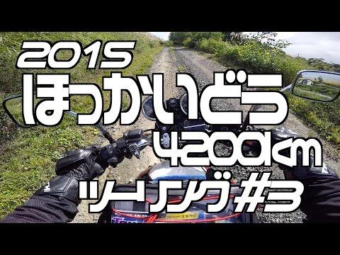 北海道4200kmツー#3 美瑛〜旭川〜深川 / CB400SF