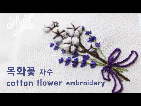 [프랑스 자수 ENG CC] 목화꽃, 라벤더 자수 cotton flower, lavander hand embroidery / 꽃자수, 입체자수/ winter tutorial