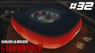 Fifa 14 Next Gen | Карьера за вратаря #32 [1/4 vs Bayern Munchen]