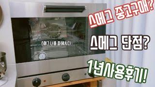 [베이킹브이로그] 스메…