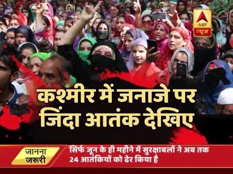 Kashmir: Kids shout anti-India slogans at terrorist funeral