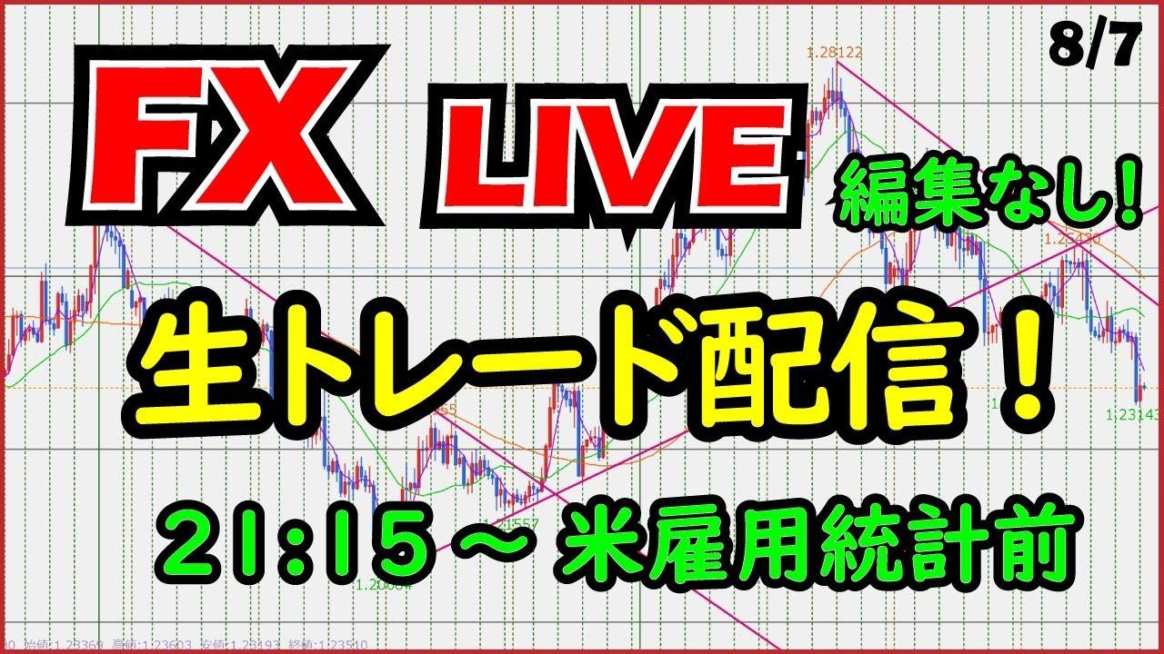 【FXライブ】米雇用統計 スキャ損切3.5 aki 8/7