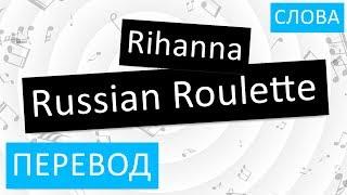 Rihanna Russian Roulette Перевод песни на русский Текст Слова