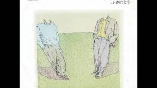 ふきのとう/㉒YABO (1984年6月1日発売) 作詞・作曲:山木康世/編曲...