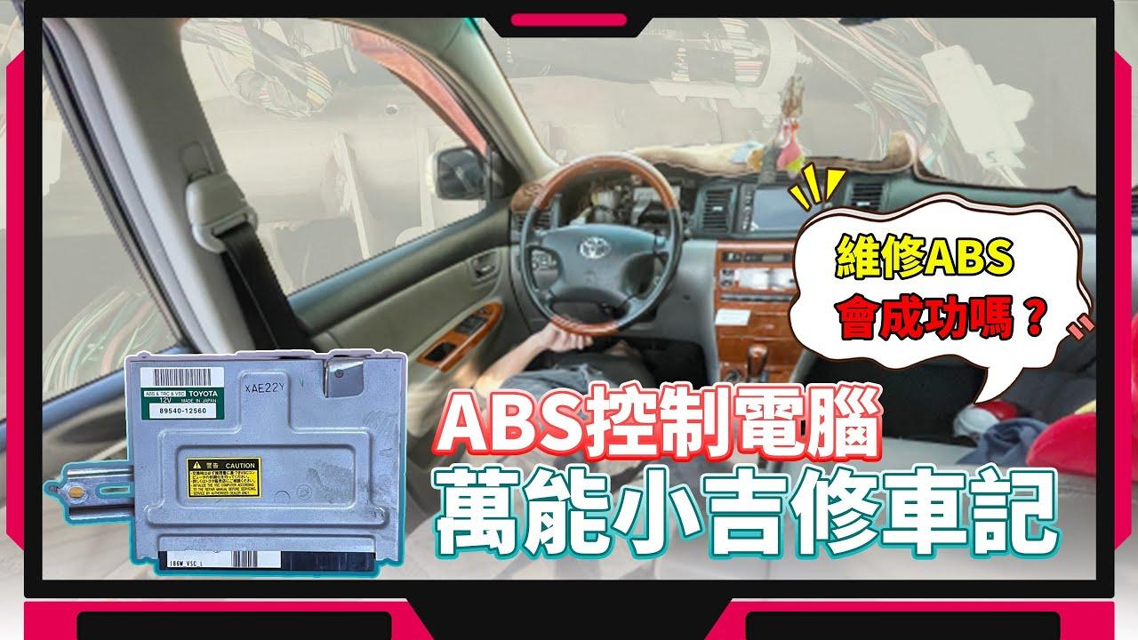 TOYOTA ALTIS|ABS控制電腦|萬能小吉 自己的車自己修|琳公主愛開箱