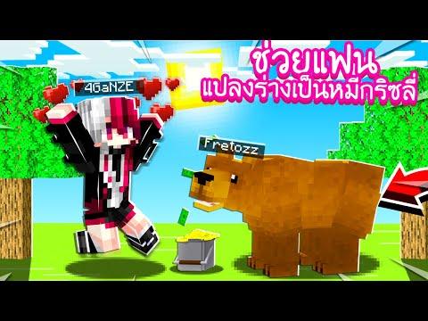 ช่วยแฟน!! แปลงร่างเป็น 【หมีกริซลี่】สร้างสะพานเพชรข้ามเกาะกลางทะเลให้แฟน!! ( มายคราฟ ช่วย)