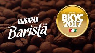Путешествие кофетрака проекта Barista «Вкус 2017» | ВИТЕБСК