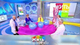 Жить здорово Выпуск от 15.01.2019