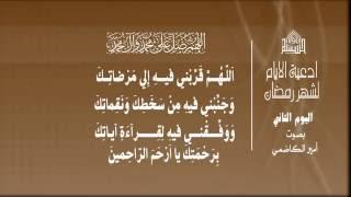 دعاء اليوم الثاني من شهر رمضان - الرادود أمير الكاظمي