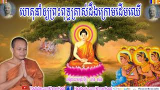 ហេតុនាំឲ្យព្រះពុទ្ធត្រាស់ដឹងក្រោមដើមឈើ ,Buddhist,សាន ភារ៉េត,San Pheareth2018,San Pheareth,Khmer Food