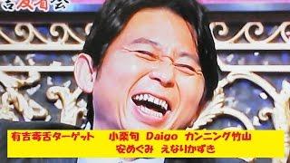 有吉毒舌ターゲット 小栗旬 Daigo カンニング竹山 安めぐみ えなり...