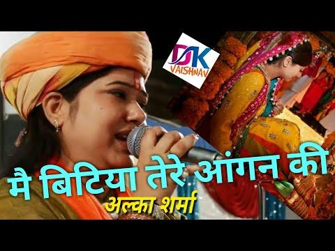 मै बिटिया तेरे आंगन की !! अल्का शर्मा !! बिल्कुल New SONG