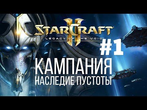 Прохождение StarCraft 2 (Heart of The Swarm) - Часть 1