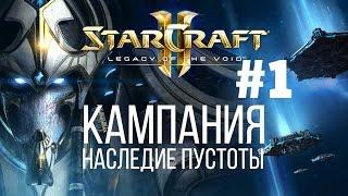 Starcraft 2 Legacy of the Void - Часть 1 - За Айур - Прохождение Кампании - Ветеран
