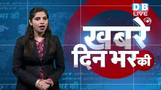 14 August 2018 | दिनभर की बड़ी ख़बरें | Today's News Bulletin| Hindi News India | Top News |#DBLIVE