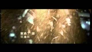 范逸臣-愛過了頭  官方MV