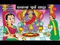 A funny Story | Rajanka Swarga Jatra | Odia Short Story | Odia Gapa