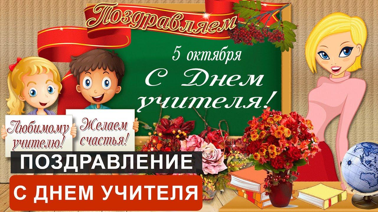 Смешные поздравления с днем учителя от учителя