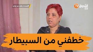 بعد قتل شيماء و ذبح ياسمين... لأول مرة ناجية من عملية اختطاف تروي تفاصيل مرعبة   #