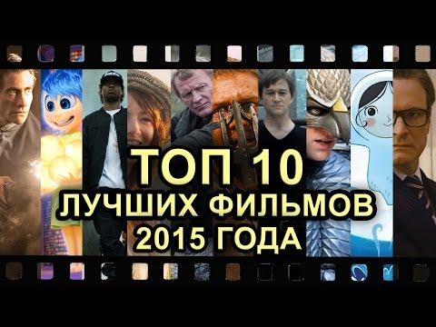 ТОП 10 ЛУЧШИХ ФИЛЬМОВ 2015 ГОДА - Видео онлайн