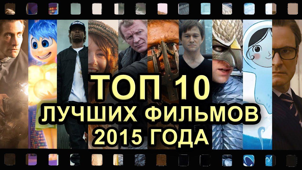 списко лучших фильмов