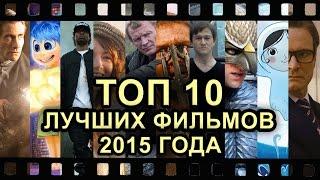 ТОП 10 ЛУЧШИХ ФИЛЬМОВ 2015 ГОДА