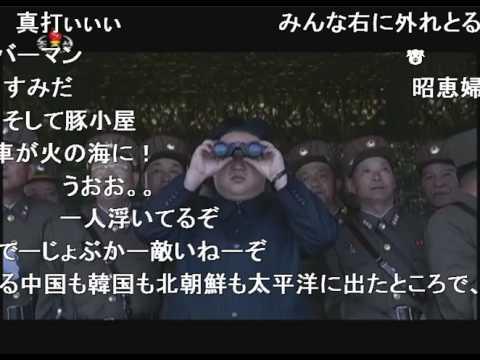 北朝鮮、金正恩が基地に訪れる様子、軍事演習の様子②(ニコ生字幕付き)