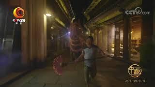 [我们的节日-2019中秋]快来围观充满仪式感的舞草龙,现场太燃了| CCTV科教
