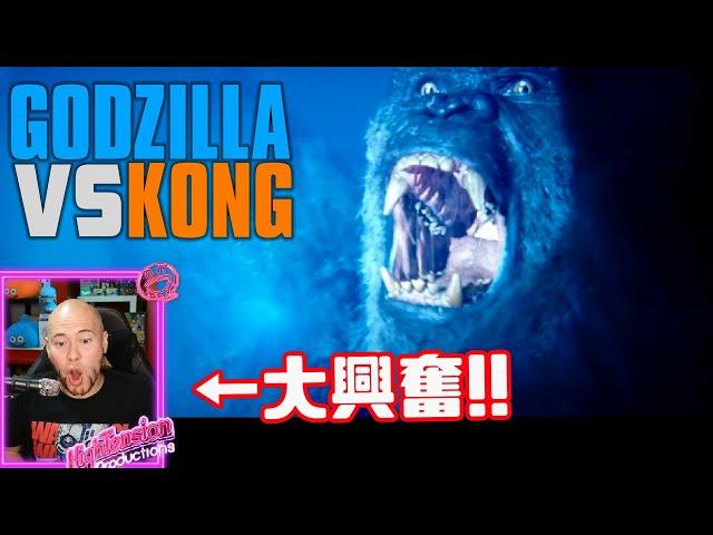 【ゴジラVSキングコング】最新プロモにハイテンションガイジン大興奮【GodzillaVSKong】