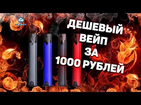 ДЕШЕВЫЙ ВЕЙП ЗА 1000 РУБЛЕЙ / HCIGAR AKSO OS POD
