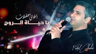 فضل شاكر - يا حياة الروح (حفلة) | Fadel Chaker - Ya Hayat Al Rooh