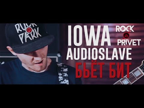 IOWA / AUDIOSLAVE - Бьёт Бит (Cover By ROCK PRIVET)