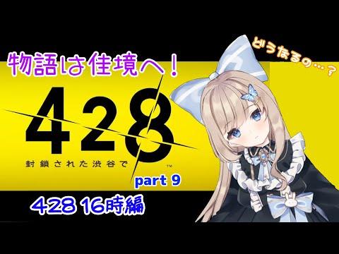 【428 〜封鎖された渋谷で〜】姉さん、事件です! Part 9 【Vtuber】