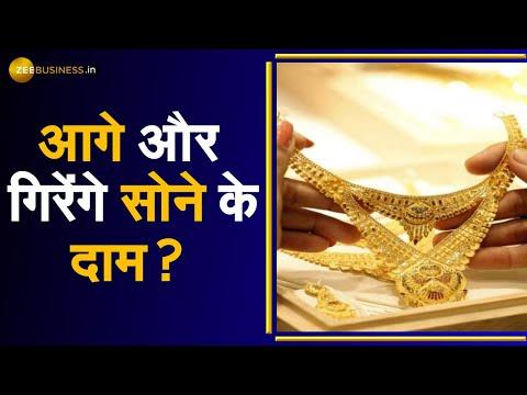 सस्ता हुआ सोना: Consumers और Traders के लिए क्या है सलाह?   Gold Price Today   Business News