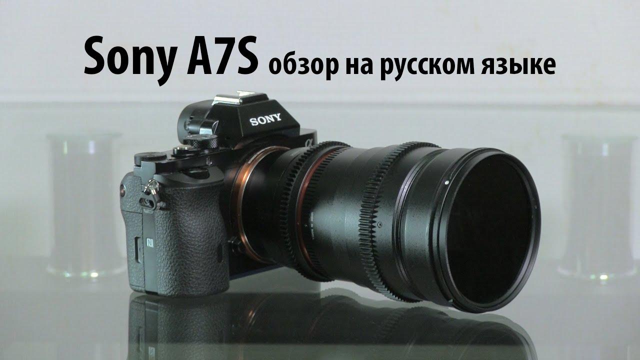 Купить цифровой фотоаппарат со сменной оптикой sony alpha a7s body: цена 99990 руб. , цвет. Продажа фотоаппаратов со сменной оптикой сони.