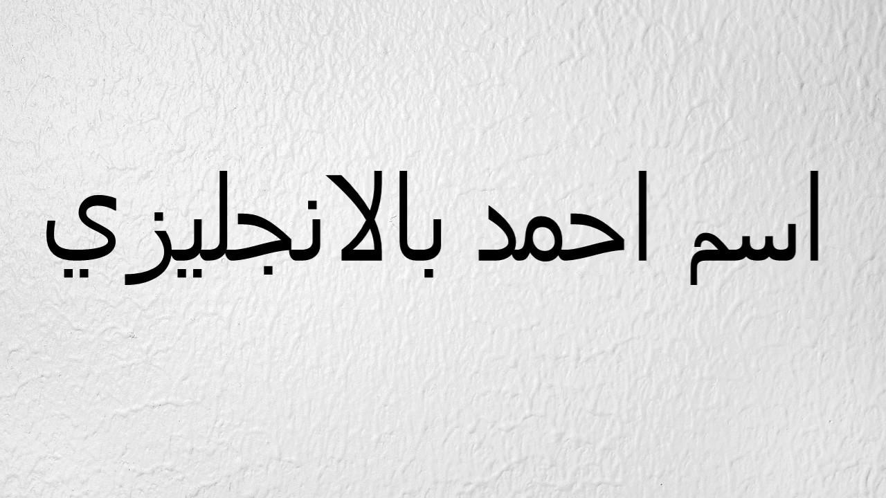 اسم احمد بالانجليزي Youtube