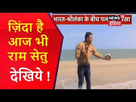 Video - https://youtu.be/Dx3dqpZHfns                  जिंदा है आज भी श्री राम द्वारा बनाया गया राम सेतु                  इस वीडियो को अंत तक जरूर देखें                   जय जय जय श्री राम 🙏🙏🙏
