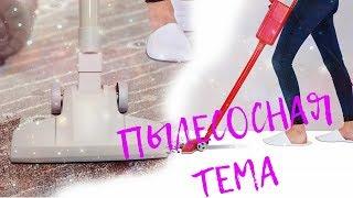 Дешевый пылесос с алиэкспресс/TINTONLIFE♥Уникальный лайфхак: как сделать мешки для сбора пыли.
