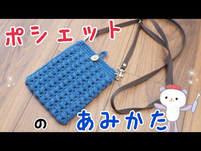 プクプク模様編みポシェットの編み方【かぎ針】happyknittingmama/ハピママ