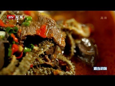 Chinese Food - Hunan cuisines-美食中国-湘菜-湘当韵味06
