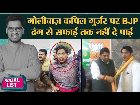 Shaheen Bagh Shooter Kapil Gurjar को BJP ने Join कराने के बाद निकाला फिर ऐसा बहाना मारा |Social List