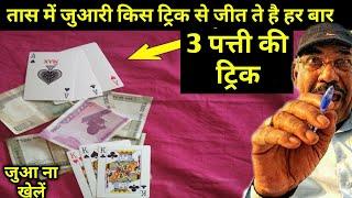 जुआरी किस ट्रिक से जीत जाता है तास का जुआ, (तीन पत्ती) 3Patti. Guru Chela #Jadu. #Magic.  No 240.