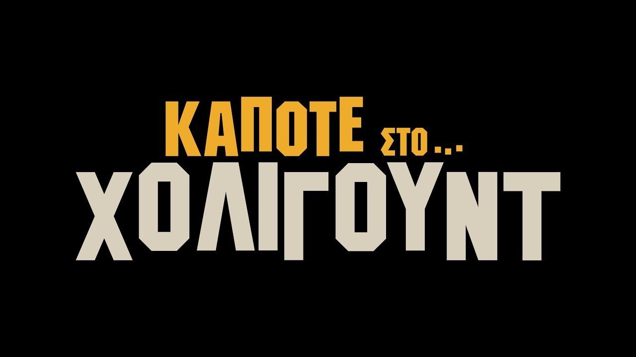 ΚΑΠΟΤΕ ΣΤΟ...ΧΟΛΙΓΟΥΝΤ - Official Trailer