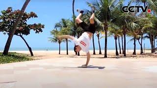 霹雳舞成为奥运会正式比赛项目 |《中国新闻》CCTV中文国际 - YouTube