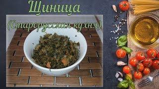Щиница (Старорусская кухня)