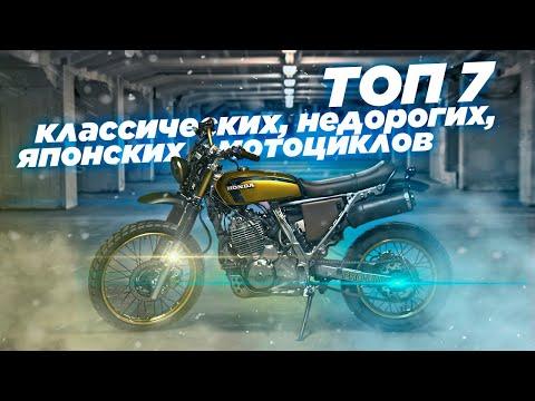 Топ-7 недорогих японских классических мотоциклов.