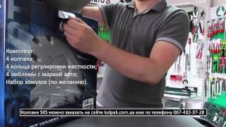 Обзор: колпаки на колеса SKS R14 211 kolpak.com.ua