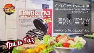 Сковорода Гриль-Газ (Румыния)- Официальный представитель на Украине!