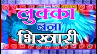 Lukka bana Bhikhari Dehati Comedy Privarik Natak Sung BY Sabar Singh Yadav,Cheddi Lal Tailor